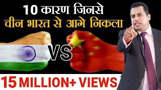 INDIA Vs CHINA   Business Case Study   Dr Vivek Bindra