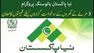 Price of 3 Marla Houses of Naya Pakistan Housing Scheme Announced
