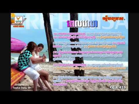 Xxx Mp4 Pel Velea Nop Bayarith Ft Sokun Nisa RHM CD Vol 419 3gp Sex