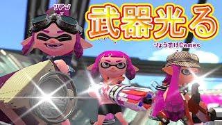 【スプラトゥーン2】武器がピカピカ!デュアルスイーパーでガチエリア!