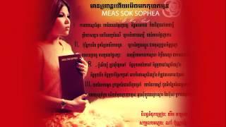 Mean Propon Hey Mech Mok Kohok Oun By Meas Soksophea  Town Cd Vol 29