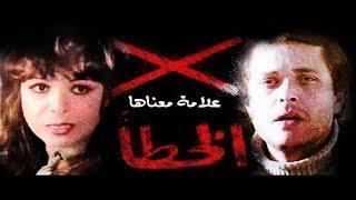 فيلم علامه معناها الخطأ | Alama Manaha El Khata Movie