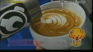 The Champion Latte Art  TV  澤田 洋史 ラテアート Hiroshi