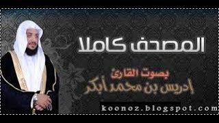 القرآن الكريم كامل بصوت الشيخ  ادريس ابكرThe Complete Holy Quran Part 1
