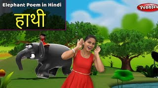 Elephant Action Song | Hindi Rhymes With Actions For Children | Baby Rhymes Hindi | Bal geet Hindi