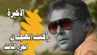 رأفت الهجان جـ3׃ الحلقة الأخيرة 14 من 14