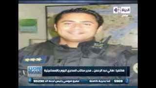 مصر الجديدة - هانى عبد الرحمن: قاتل النقيب أحمد وحيد هو طالب بالفرقة الثالثة بكلية طب بجامعة القناة
