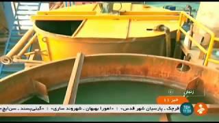 Iran Sepanta Zinc co. Zinc processing manufacturer, Zanjan province كارخانه فرآوري روي زنجان ايران