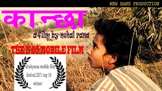 KAANCHA || award winning || nepali short film || drishyansa top 10 movie