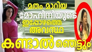 മതം മാറിയ  മോഹിനിയുടെ  ഇപ്പോഴത്തെ  അവസ്ഥ  കണ്ടാൽ ഞെട്ടും  | Mohini Malayalam Actress |