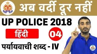 8:00 PM | UP Police 2018 - अब वर्दी दूर नहीं - GK & Hindi by Vivek Sir | Day#04