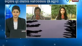 Weather Update in Bhubaneswar and Cuttack - Etv News Odia