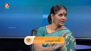 Kathayallithu Jeevitham | Today_31-05-2018 @ 9:30 PM | Amrita TV