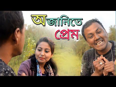 Xxx Mp4 অজানিতে প্ৰেম Assamese New Comedy Video 3gp Sex