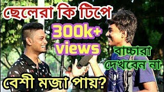 Bangla Funny Video   Awkward Interview With public   Prank Master Entertainment