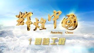 《辉煌中国》 第一集 圆梦工程 | CCTV