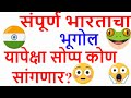 स प र ण भ रत च भ ग ल भ ग 2 Upsc Mpsc Exam Total Indian Geography In Marathi JUNIOR STARS mp3
