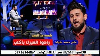 راحوا الغيرك ياگلب خلي المحنه تفيدك   الشاعر علي حسن علوان   برنامج كعده من العمر