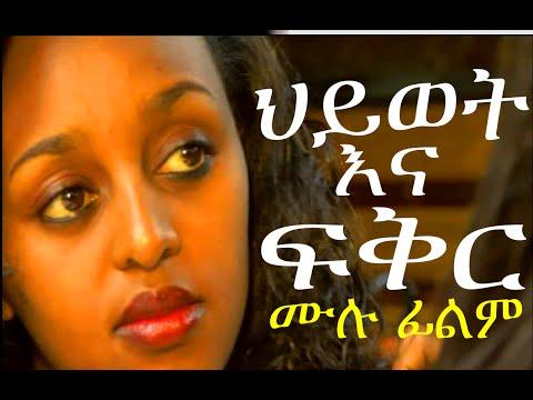 ህይወት እና ፍቅር - Ethiopian Movie - Hiywot Ena Fikir 2015 Full (ህይወት እና ፍቅር)