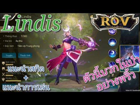 Garena RoV Vn-รีวิวLindisแครี่สายพริ้วเข้าป่าทีวิ่งโคตรเร็ว