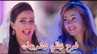اغنية فرح نيللي وشريهان - من الحلقه الاخيره لمسلسل نيللي وشريهان