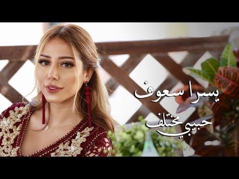 يسرا سعوف حبيبي مختلف حصريا 2018