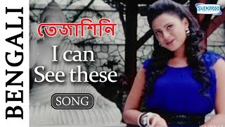 I Can See These - Superhit Bengali Song - Tejashini Song | Gourav | Dipen | Lipi