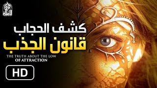 قانون الجذب وكشف الحجاب || فيديو سيكشف لك حقيقة السر الأعظم _ د. محمد سعود الرشيدي Low of Attraction