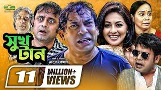 Shukh Tan  | Drama | Mosharraf Karim | Monalisa | A Kh M Hasan