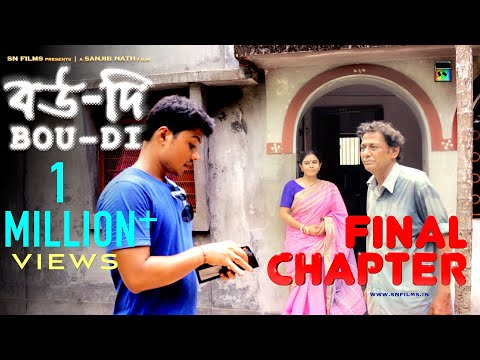 Xxx Mp4 বউ দি Bou Di The Cracked Eggs FINAL Chapter Bengali Feature Film SN FILMS 2018 3gp Sex