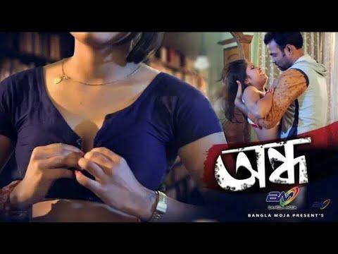 Xxx Mp4 অন্ধ A Hot Love Story Ondho Short Film Indian Short Film 2019 3gp Sex