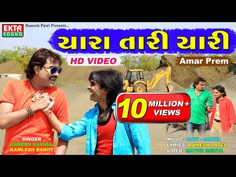 Xxx Mp4 Jignesh Kaviraj Kamlesh Barot Yara Tari Yari New Song Full HD Video Ekta Sound 3gp Sex