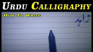 Urdu+Calligraphy+%7C+How+To+Make+Best+Calligraphic+Pen+At+Home+Training+For+Beginners+Class+2
