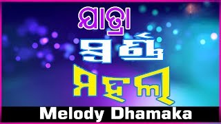Jatra Swarna Mahala | Melody Nights | Dance Dhamaka - HD Video