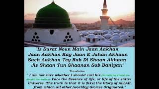 Aj Sik Mitran Di Wadheriye Subhan Allah Naat Sharif , Peer Mehr Ali Shah