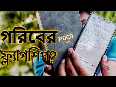 Xiaomi Poco F1 Full Review, Unboxing, Hands-on | The New Flagship Killer (Bangla)