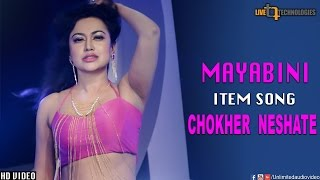 Chokher Neshate (Item Song) | Symon Sadik | Airin | Bipasha | Mayabini Bengali Movie 2017