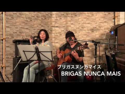ブリガス ヌンカ マイス/JYOROU-KUMO