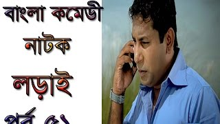 Bangla Natok -Lorai- Part-51 ! বাংলা নাটক লড়াই পর্ব-৫১