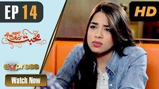Pakistani Drama | Mohabbat Zindagi Hai - Episode 14 | Express Entertainment Dramas | Madiha
