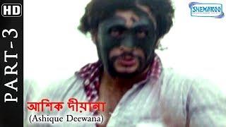 Ashique Deewana (HD) Movie In Part 3 - Anubhav   Barsha   Mihirdas - Superhit Bengali Movie