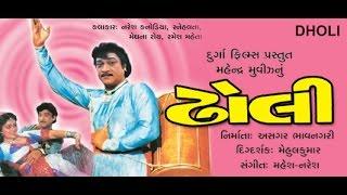 Dholee (Dholi) | Gujarati Movies Full | Naresh Kanodia, Snehlata, Ramesh Mehta