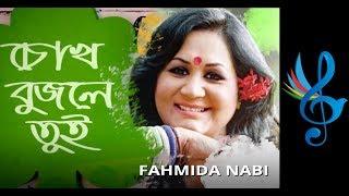 Fahmida Nabi | Chokh Bujlei Tui | Lyrics - Asif Iqbal | Lyrical Video | Ami Chuye Dilei | 2017