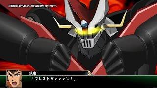 Super Robot Taisen V - PV1