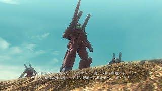 機動戦士ガンダムサイドストーリーズ ジオニックフロント 第01話