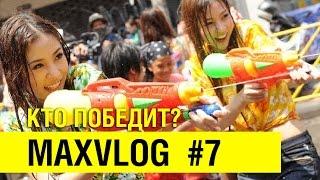 Водные войны - Сонгкран 2017 | Ко Ланта | MAXVLOG #7