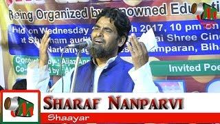 Sharaf Nanparvi KAUMI EKTA GEET, Narkatiyaganj Bihar Mushaira, M KUMAR, 01/03/2017, Mushaira Media