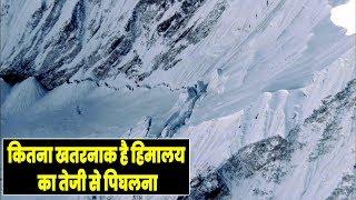 2100 तक पिघल जायेगा Himalayan Glacier, India सहित इन देशों पर बड़ा संकट