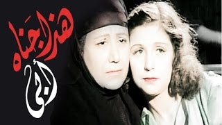 فيلم هذا جناه ابى - Haza Ganah Abi Movie