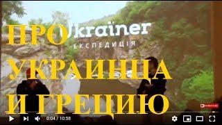 История Про Украинца и Греческих Богов, Ukrainer Expedition в IZONE, Киев